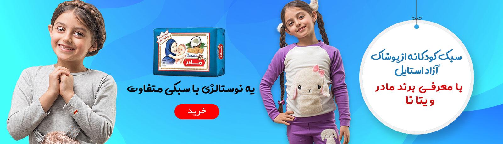 اسلاید پوشاک بچگانه