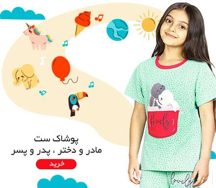 پوشاک بچگانه برند مادر شرکت ویتانا
