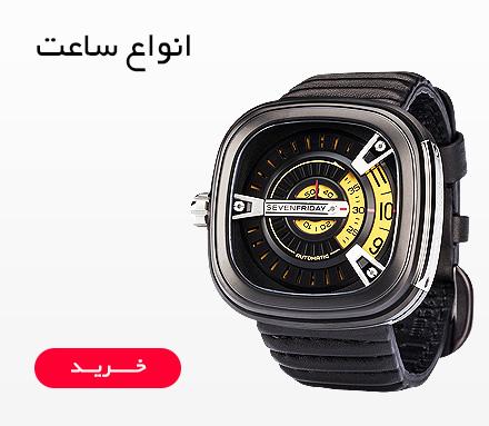 برندهای معتبر ساعت مچی مردانه در آزاد استایل