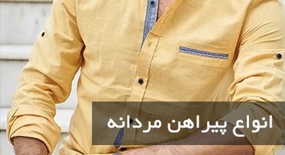 فروش پیراهن و تی شرت مردانه