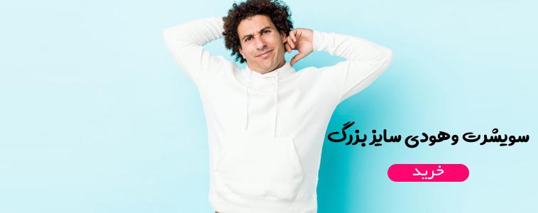 حراج پوشاک مردانه با بهترین قیمت و بالاترین کیفیت