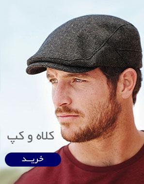 کلاه و کپ مردانه و پسرانه