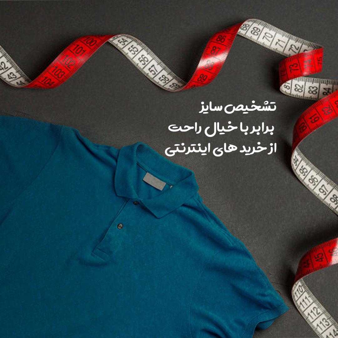 راهنمای انتخاب سایز پیراهن